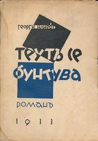 Теутъ се бунтува — Георги Илиевъ (корица)