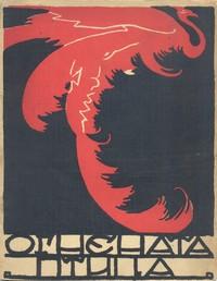 Огнената птица — Светославъ Минковъ (корица)