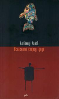 Вселената според Гуидо — Любомир Канов (корица)