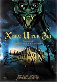 Първи срок: Порталът е отворен — Борислав Б. Кръстев, Силвия Владимирова (корица)