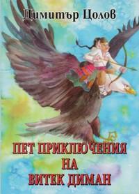 Космическото пиле; Пет приключения на Витек Диман — Димитър Цолов (вътрешна)