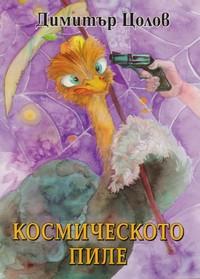 Космическото пиле; Пет приключения на Витек Диман — Димитър Цолов (външна)