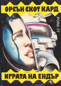 Играта на Ендър — Орсън Скот Кард (корица)