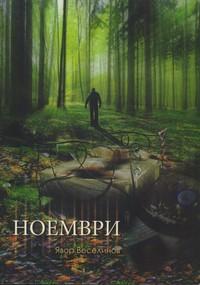 Ноември — Явор Веселинов (корица)
