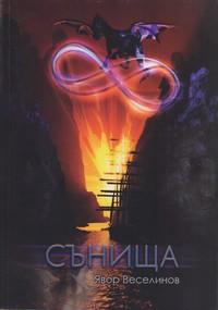 Сънища — Явор Веселинов (корица)