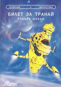 Билет за Транай — Робърт Шекли (корица)