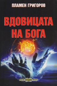 Вдовицата на Бога — Пламен Григоров (корица)