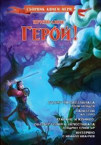 Призвание Герой! #7 —  (корица)
