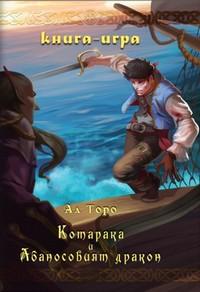 Котарака и Абаносовият дракон — Ал Торо (корица)