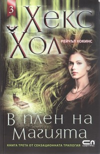 В плен на магията — Рейчъл Хокинс (корица)