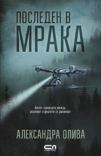 Последен в мрака — Александра Олива (корица)