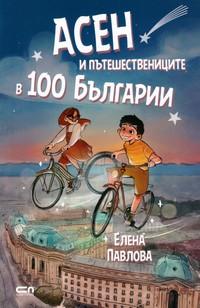 Асен и пътешествениците в 100 Българии — Елена Павлова (корица)