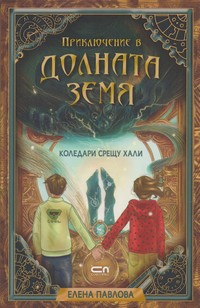 Приключение в Долната земя: Коледари срещу Хали — Елена Павлова (корица)
