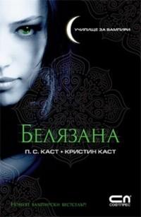 Белязана — П. С. Каст, Кристин Каст (корица)