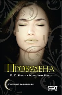 Пробудена — П. С. Каст, Кристин Каст (корица)