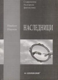 Наследници — Ивайло Иванов (корица)