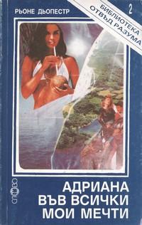Адриана във всички мои мечти — Рьоне Дьопестр (корица)