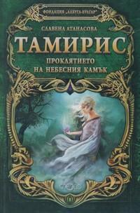 Тамирис. Проклятието на небесния камък — Славена Атанасова (корица)