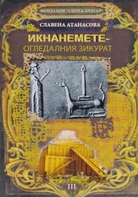 Икнанемете — огледалният зикурат — Славена Атанасова (корица)