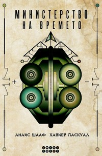 Министерство на времето — Анаис Шааф, Хавиер Паскуал (корица)