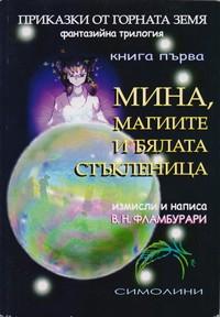 Мина, магиите и бялата стъкленица — В. Н. Фламбурари (корица)