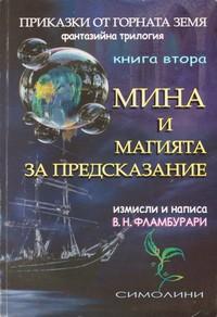 Мина и магията за предсказание — В. Н. Фламбурари (корица)