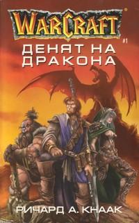 Денят на дракона — Ричард А. Кнаак (корица)