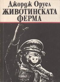 Животинската ферма — Джордж Оруел (корица)