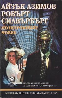 Позитронният човек — Айзък Азимов, Робърт Силвърбърг (корица)