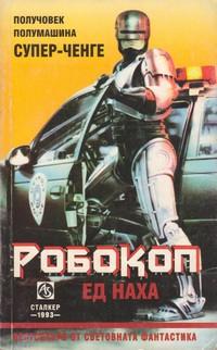 Робокоп — Ед Наха (корица)