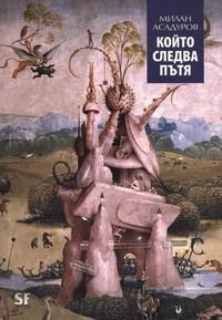 Който следва пътя — Милан Асадуров (корица)