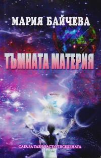 Тъмната материя — Мария Байчева (корица)