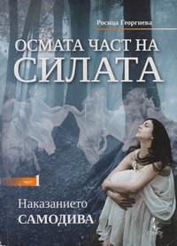Наказанието самодива — Росица Георгиева (корица)