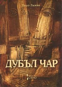 Дубъл Чар — Тошо Лижев (корица)