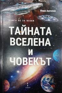 Тайната вселена и човекът — Илия Ангелов (корица)