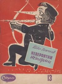 Невероятни истории — Павел Вежинов (корица)