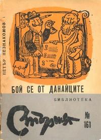 Бой се от данайците — Петър Незнакомов (корица)