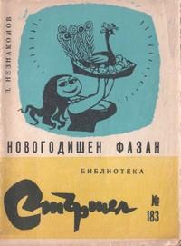 Новогодишен фазан — Петър Незнакомов (корица)