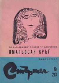 Омагьосан кръг — Радой Киров, Благой Калайджиев, Ради Иларионов (корица)