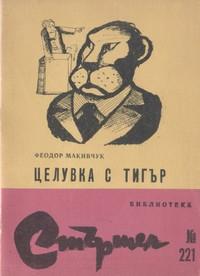 Целувка с тигър — Феодор Макивчук (корица)