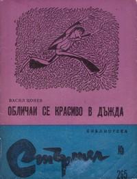 Обличай се красиво в дъжда — Васил Цонев (корица)