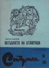 Потъването на Атлантида — Мирон Иванов (корица)