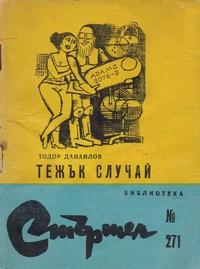 Тежък случай — Тодор Данаилов (корица)