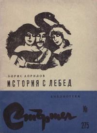 История с лебед — Борис Априлов (корица)