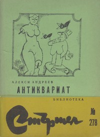 Антиквариат — Алекси Андреев (корица)