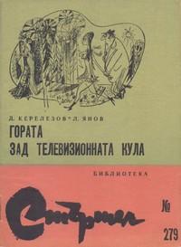Гората зад телевизионната кула — Любомир Янов, Димитър Керелезов (корица)