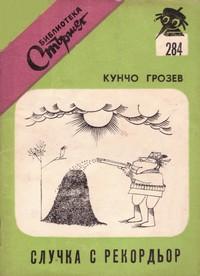 Случка с рекордьор — Кунчо Грозев (корица)