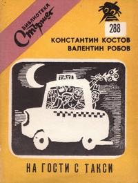 На гости с такси — Валентин Робов, Константин Костов (корица)