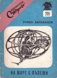На море с пъпеши — Румен Балабанов (корица)