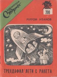 Трендафил лети с ракета — Мирон Иванов (корица)